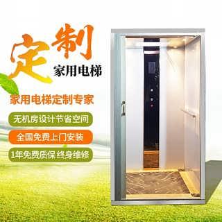 邢台液压家用小型电梯无障碍升降机老年人升降梯-济南天助升降液压机械有限公司