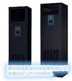 美国艾默生中国总代-深圳市创新基业科技发展有限公司空调直销