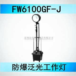 应急抢修灯FW6100GF 海洋王移动防爆灯具-温州康庆照明科技有限公司