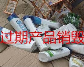 上海过期彩妆系列产品销毁电话焚烧面膜销毁