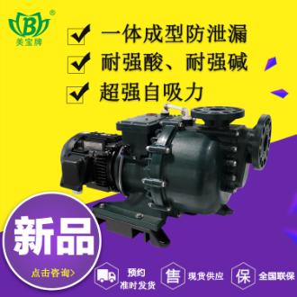 重庆MA系列耐酸碱自吸泵 大头泵 塑料一体成型-昆山美宝环保设备有限公司