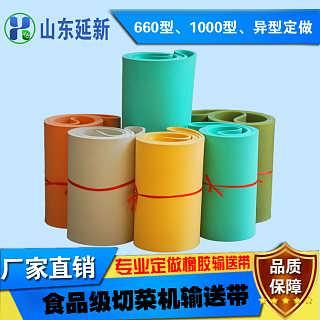 供应660型纯胶切菜机切菜带-济南延新环保科技有限公司