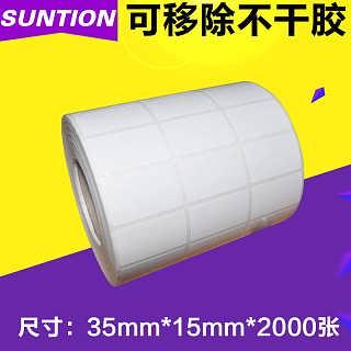 可移除铜版纸不干胶  可移除合成纸不干胶