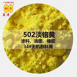 东莞中山颜料厂家涂料油墨用502淡铬黄34无机颜料黄浅铬黄