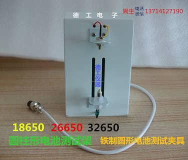 18650锂电池测试架 26650 32650 圆柱形电池内阻仪夹具 检测治-深圳市德工电子科技有限公司