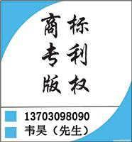 开平市商标申请复审-广州三环商标专利代理有限公司开平办事处