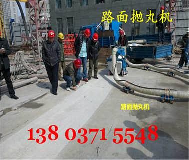 内蒙古包头生产供应550双抛路面抛丸机价格-郑州晋诚盛工程机械有限公司 (销售部)