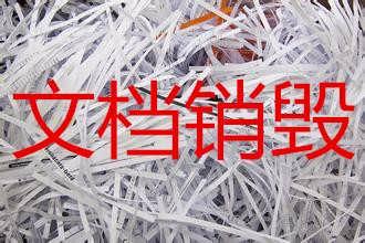 硬盘芯片销毁上海伪劣品销毁焚烧装饰品销毁