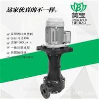 美宝MD系列耐腐蚀立式泵 蚀刻泵 好泵选美宝-昆山美宝环保设备有限公司