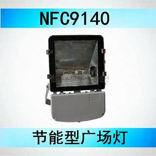 400W海洋王广场灯 MH气体放电灯 NFC9140-J400W