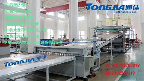 长期供应PVC仿大理石板生产线