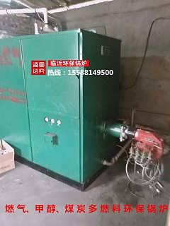黑龙江环保酿酒厂专用蒸汽发生器蒸汽锅炉-山东浴暖环保设备有限公司