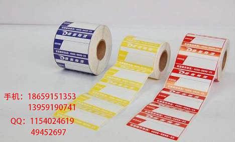 物流专用印刷标签   物流专用打印标签  物流标签设计