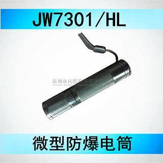海洋王JW7301/HL防爆手电筒 小型电筒 JW7301快速发货
