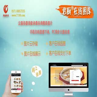君厨掌上图库系统-杭州领悟网络科技有限公司