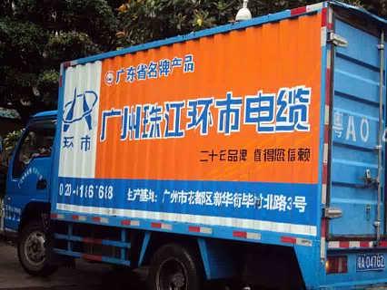 番禺厢式货车广告 车身广告改色公司改色制作-广州市奥华广告有限公司