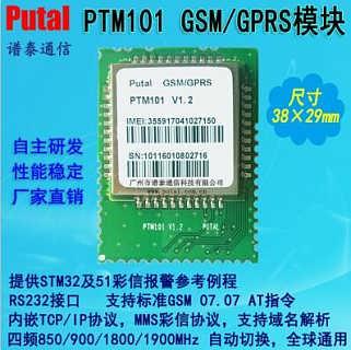 供应PTM101 GPRS/GSM无线传输模块