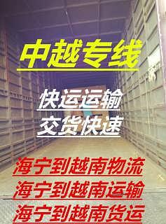 海宁快递到越南物流公司 越南货运流程简介-深圳市锦丰盛世物流有限公司