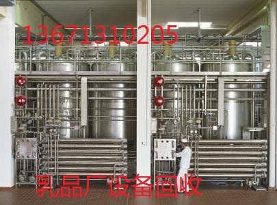 求购北京乳品厂设备回收公司近期拆除生产线价格