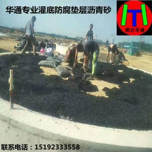 宁夏银川灌底防腐沥青砂保护灌底有一套-烟台市运通交通科技有限公司