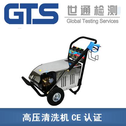 高压清洗机CE认证标准内容有哪些,如何办理