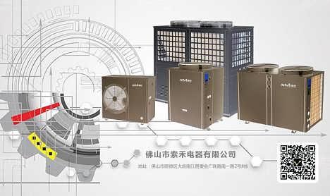 陕西省西安市高陵县循环性空气能、即热性空气能热水设备、商用机热水设备-佛山市索禾电器有限公司