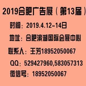 欢迎参加2019安徽广印展