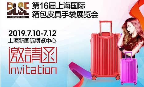 2019上海箱包展_乔迁新国际博览中心