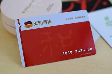 厂家直销芯片会员卡制作 生产会员卡定做 UV条码会员卡 磁条会员
