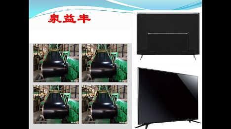 苏州泉益丰家电板应用在液晶电视机后背板