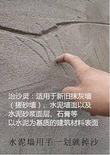 哪里可以买好的治沙灵墙壁起灰掉沙脱粉修复液墙面脱沙处理材料治沙灵产品批发