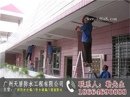 广州屋顶防水补漏-广州天盾防水工程