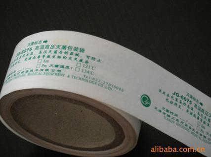 专业生产医用涂层纸卷料、全自动包装机用包装纸 复合材料包装制品