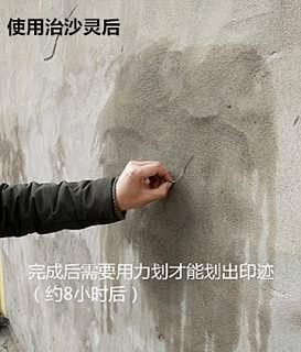 墙面起砂怎么办处理方案墙起沙用治沙灵专用材料才可靠