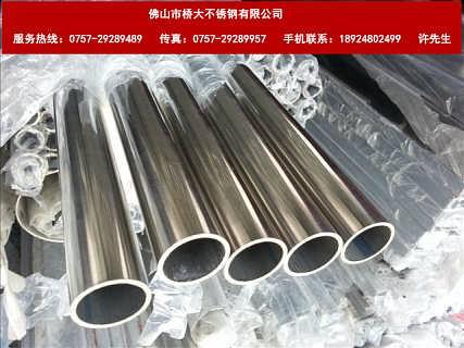 供应304不锈钢圆管219*1.8厂家直销-佛山桥大不锈钢有限公司1
