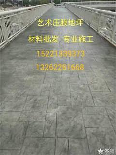 武汉压花地坪价格压模地坪材料施工厂家