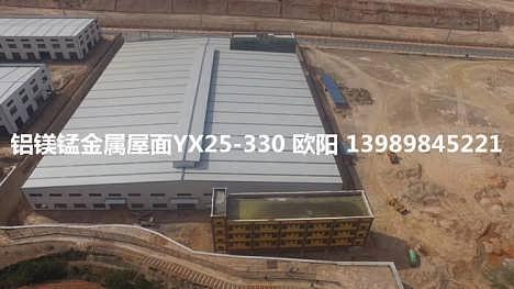 0.7厚氟碳漆铝镁锰金属屋面25-430型330型 双直立锁边金属屋面-浙江金展钢品制造有限公司