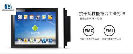 2018北京远见10.4寸平板电脑,一体机,显示器