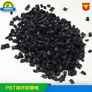 高强度PBT,防静电PBT,6到9次方防静电塑料