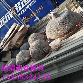 东营铝锅铸造模具,最新倒铝锅多少钱