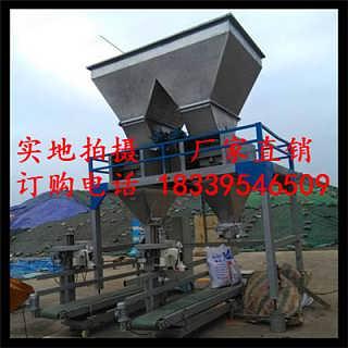 100斤水泥包装机——粉末定量包装机