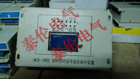 JMKZ-9ET智能馈电综合保护装置 金门-温州泰伦电气有限公司