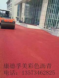 赣州彩色沥青路面收费标准康德孚美报价-德州沥久公路技术股份有限公司