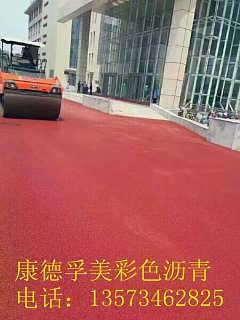 防城港彩色路面改色施工彩色防水沥青价格-山东康德孚美彩色沥青工程有限公司-