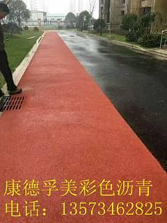 赣州彩色沥青材料出售康德孚美工程有限公司-德州沥久公路技术股份有限公司