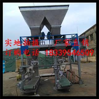 沙粉/沙子包装机——新乡宏源振动设备有限公司