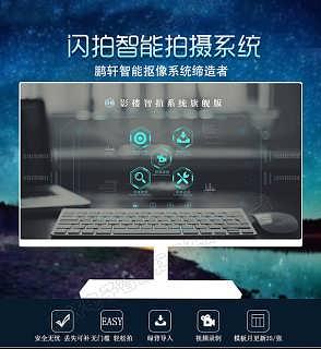 闪拍影棚数字影楼一键抠像合成技术艺术摄影设备-郑州鹏之轩电子科技有限公司.