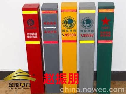 标志桩 标志砖  标志牌-石家庄高新区金能机电设备销售处 (销售部安全帽)