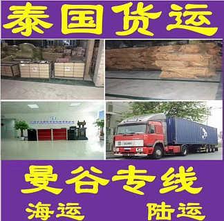 中国到泰国物流专线陆运海运双清-佛山市华科达运输代理有限公司
