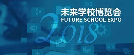 2018西部校博会_未来学校建设博览会-上海赤信展览展示服务有限公司